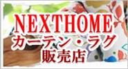 NEXTHOME カーテン・ラグ