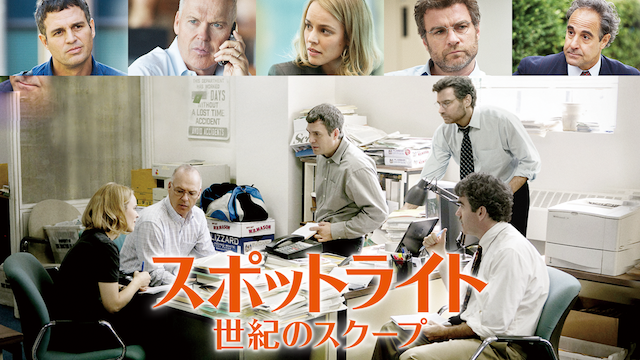 "映画""スポットライト""の真実!"