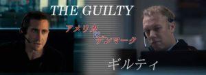 THE GUILTY/ギルティ~デンマーク作品とアメリカ版リメイク作品を比較